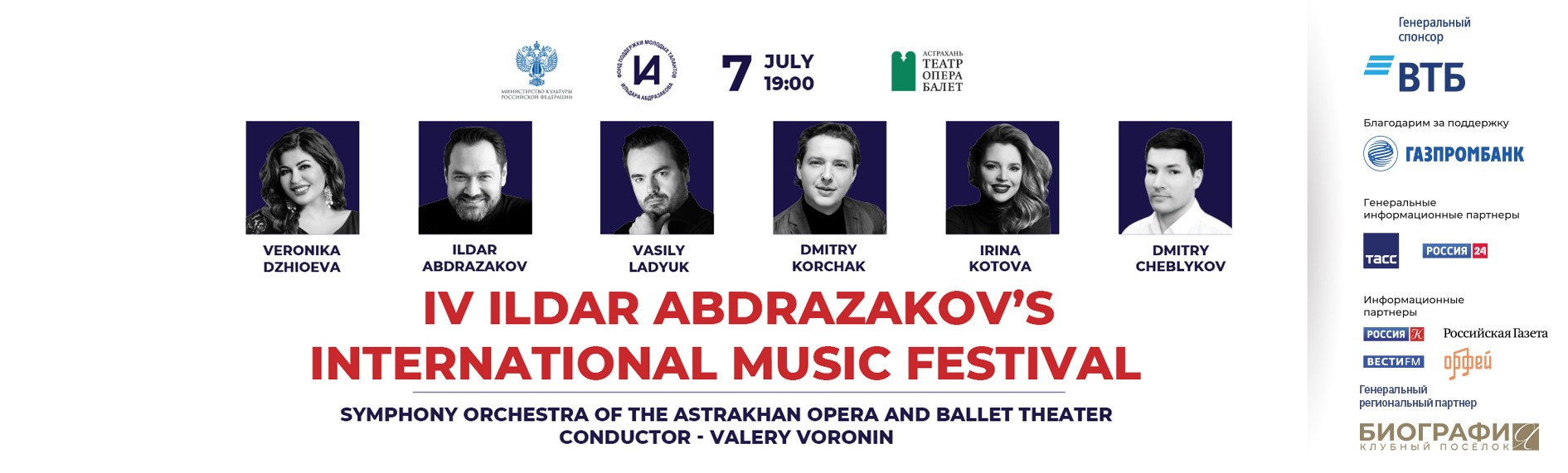 Закрытие IV Международного музыкального фестиваля Ильдара Абдразакова._англ