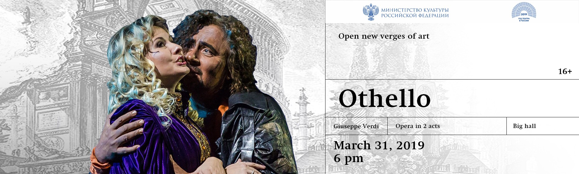 """Opera """"Othello"""""""