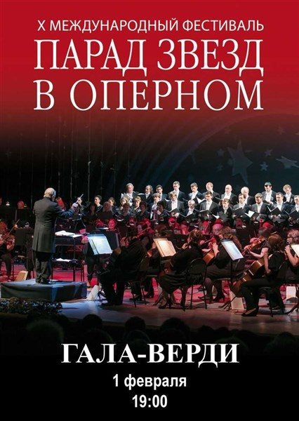 "The festival ""Parade of Stars at the Opera"" united 6 famous conductors of Russia and the world"