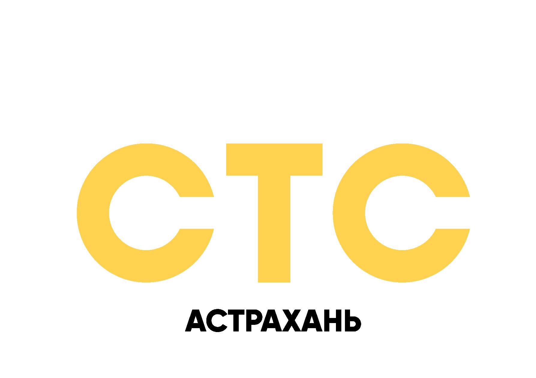 СТС-Астрахань