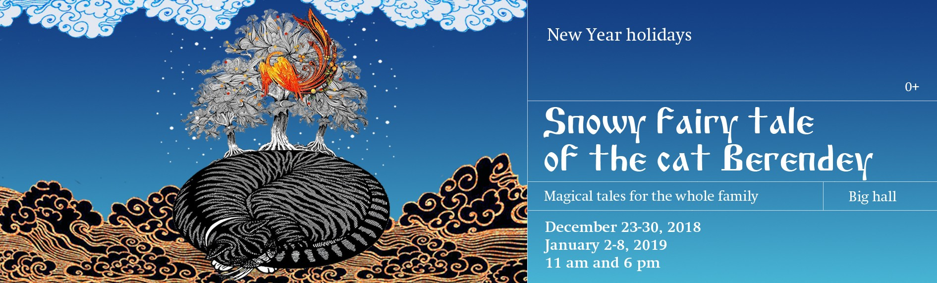 """Musical performance """"Snowy fairy tale of the cat Berendey"""""""