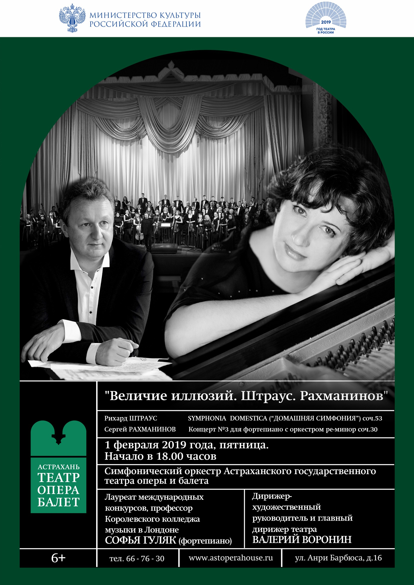 """Home Symphon""Home Symphony"" by Richard Strauss will be performed for the first time in Astrakhan on February, 1"